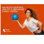 Orange Fitness Краснодар